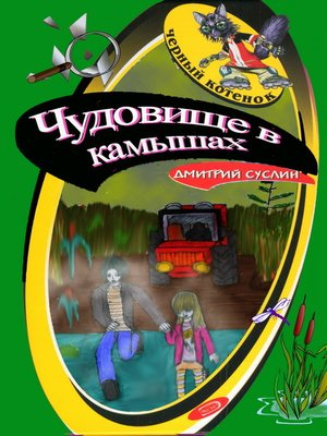 cover image of Чудовище в камышах