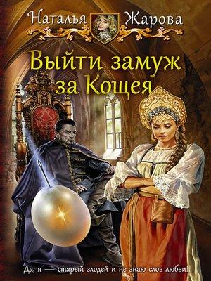 cover image of Выйти замуж за Кощея