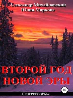 cover image of Второй год новой эры