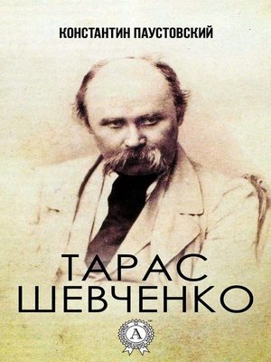 cover image of Тарас Шевченко