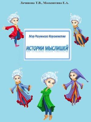 cover image of Мир Разумного Королевства. Истории Мыслишей