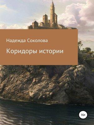 cover image of Коридоры истории