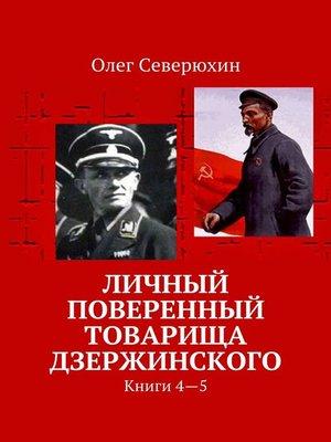 cover image of Личный поверенный товарища Дзержинского. В пяти томах. Книги4—5
