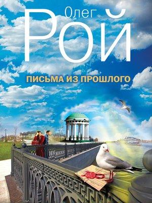 cover image of Письма из прошлого
