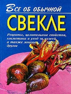 cover image of Все об обычной свекле