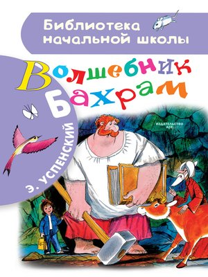 cover image of Волшебник Бахрам