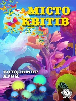 cover image of Місто квітів