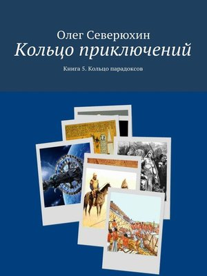 cover image of Кольцо приключений. Книга 5. Кольцо парадоксов