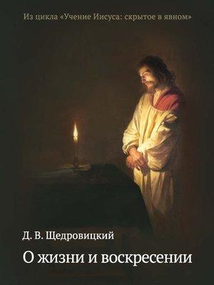 cover image of О жизни и воскресении