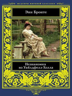 cover image of Незнакомка из Уайлдфелл-Холла