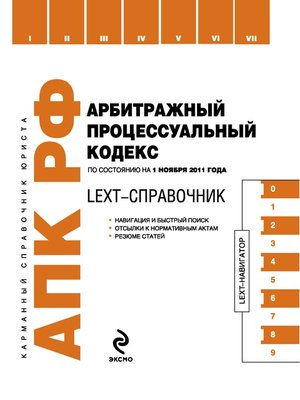 cover image of LEXT-справочник. Арбитражный процессуальный кодекс Российской Федерации