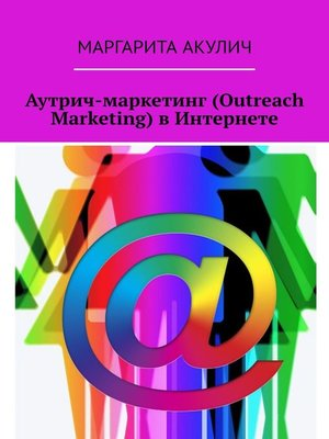 cover image of Аутрич-маркетинг (Outreach Marketing) в Интернете