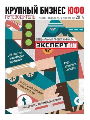 cover image of Эксперт Юг 29-30