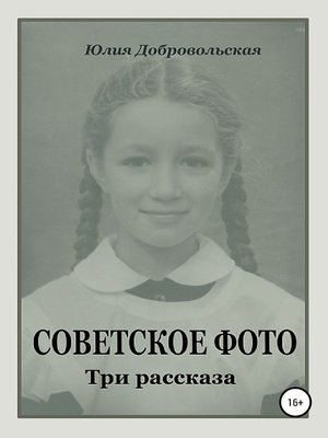 cover image of Советское фото. Три рассказа