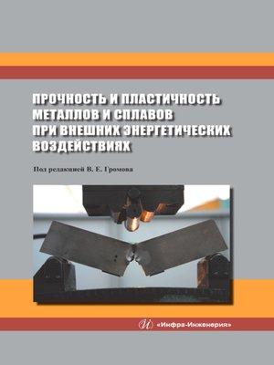cover image of Прочность и пластичность металлов и сплавов при внешних энергетических воздействиях