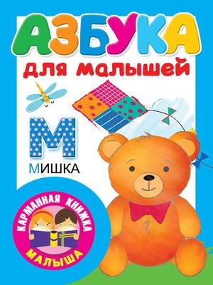 cover image of Азбука для малышей
