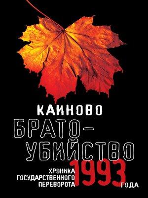 cover image of Каиново братоубийство. Хроника государственного переворота 1993 года (сборник)