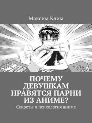 cover image of Почему девушкам нравятся парни изаниме? Секреты и психология аниме