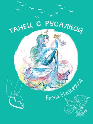 cover image of Танец с русалкой