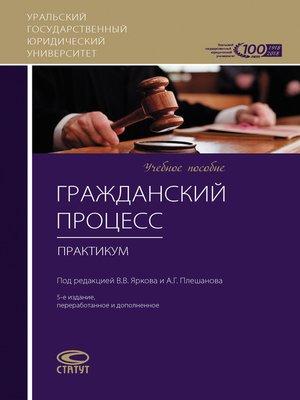 cover image of Гражданский процесс. Практикум
