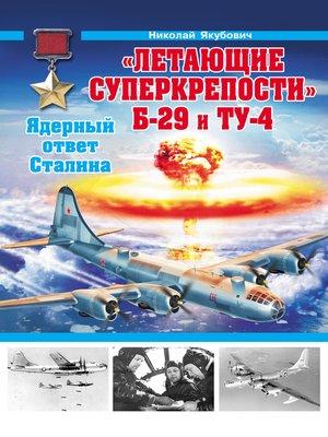cover image of «Летающие суперкрепости» Б-29 и Ту-4. Ядерный ответ Сталина