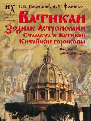cover image of Ватикан. Зодиак Астрономии. Стамбул и Ватикан. Китайские гороскопы. Исследования 2008–2010 годов