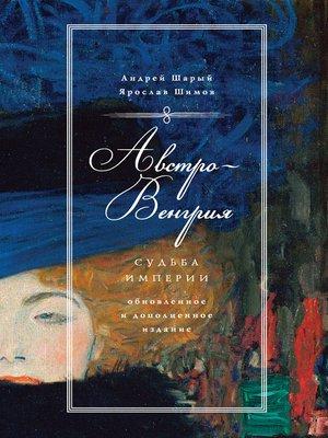 cover image of Австро-Венгрия