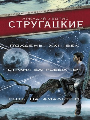 cover image of Полдень, XXII век. Страна багровых туч. Путь на Амальтею (сборник)