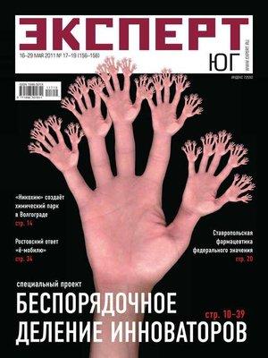 cover image of Эксперт Юг 17-19-2011