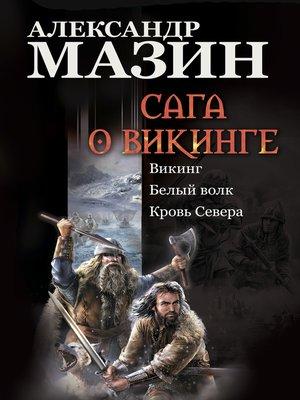 cover image of Сага о викинге