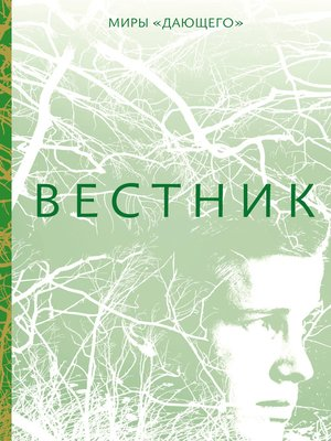 cover image of Вестник