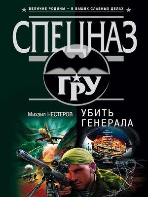 cover image of Убить генерала