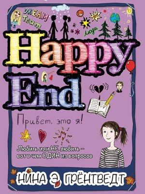 cover image of Привет! Это я... Happy End