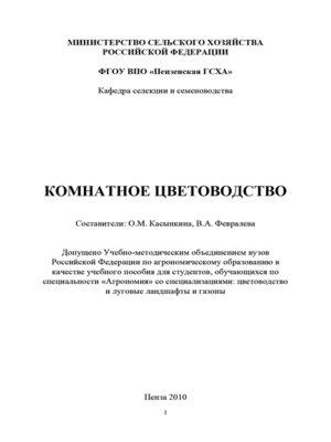 cover image of Комнатное цветоводство