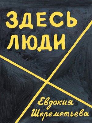 cover image of Здесь люди. Дневник