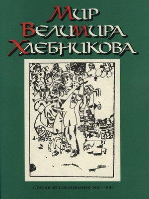 cover image of Мир Велимира Хлебникова. Статьи. Исследования. 1911—1998