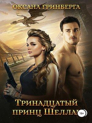 cover image of Тринадцатый принц Шеллар