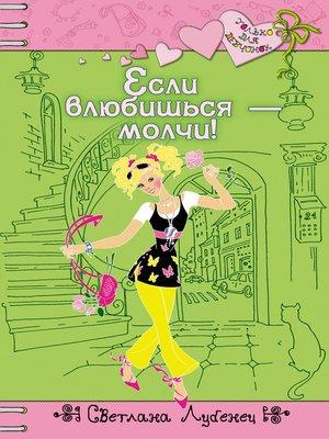 cover image of Если влюбишься – молчи!