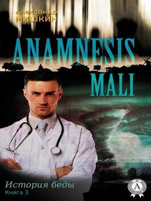 cover image of Anamnesis mali (История беды). Книга 3