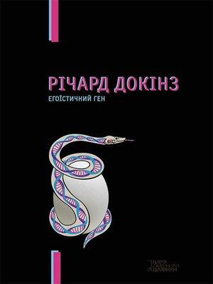 cover image of Егоїстичний ген