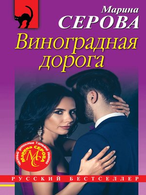 cover image of Виноградная дорога