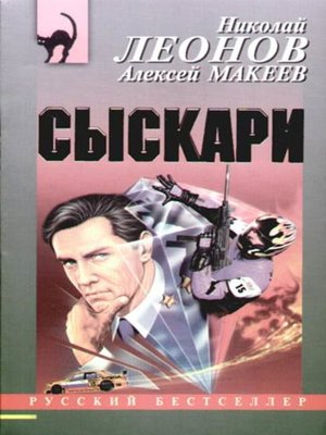 cover image of Сыскари