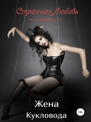 cover image of Жена Кукловода
