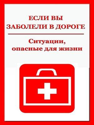 cover image of Ситуации, опасные для жизни