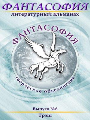 cover image of Фантасофия. Выпуск 6. Трэш