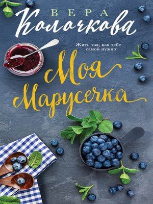 cover image of Моя Марусечка