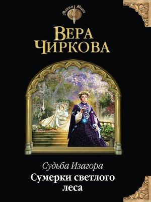 cover image of Сумерки светлого леса