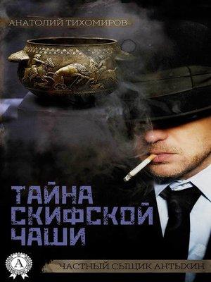 cover image of Тайна скифской чаши