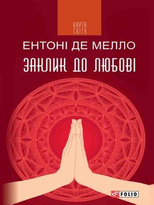 cover image of Заклик до любові