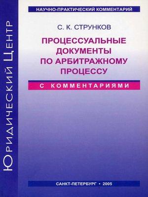 cover image of Процессуальные документы по арбитражному процессу (с комментариями)